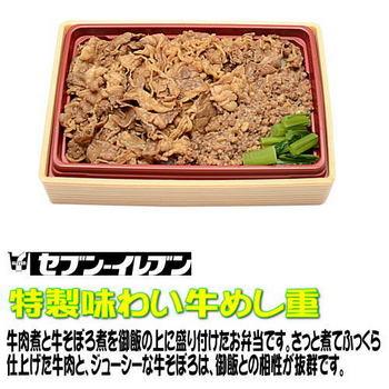02tokuseiajiwaigyuumesi.jpg