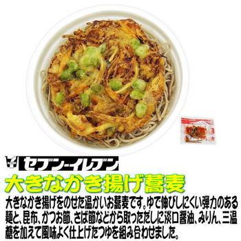 04ookinakakiagesoba.jpg